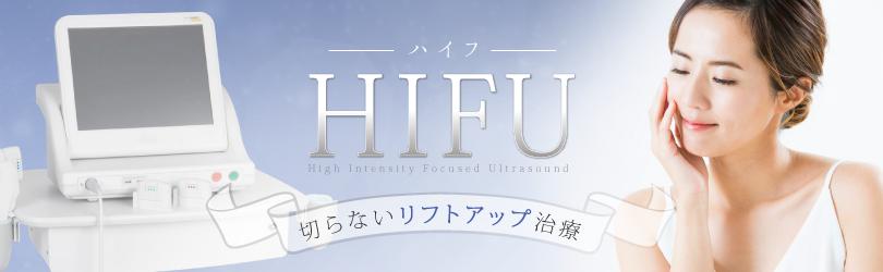 HIFU_名古屋
