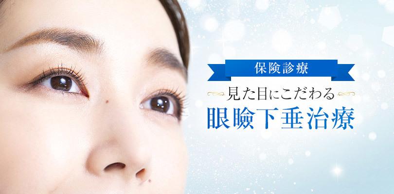 は 眼瞼 下垂 と 眼瞼下垂を進行させないために気を付けるべきこと。究極の予防法とは