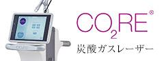 炭酸ガスレーザーCo2Re