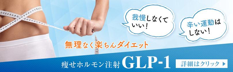 GLP-1_link