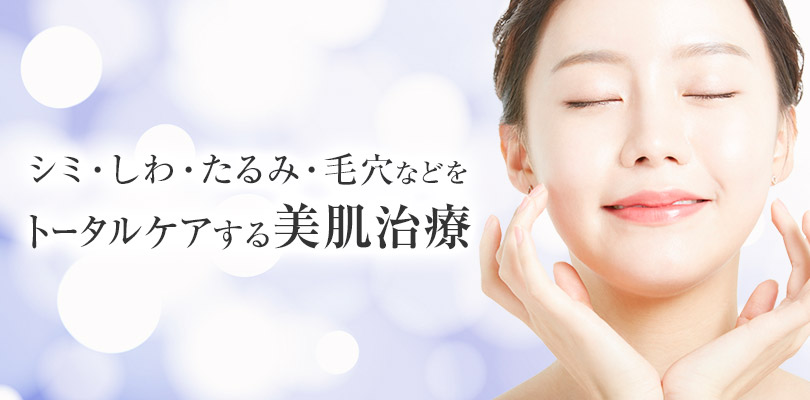しみ・シワ・たるみ・毛穴などをトータルケアする美肌治療