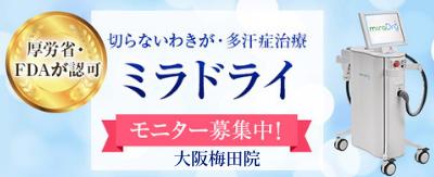 大阪梅田院モニター