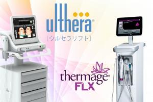 ウルセラ・サーマクールFLX【エースクリニック】しわHIFU高周波治療