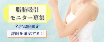 脂肪吸引モニター募集_エースクリニック名古屋院・大阪梅田院